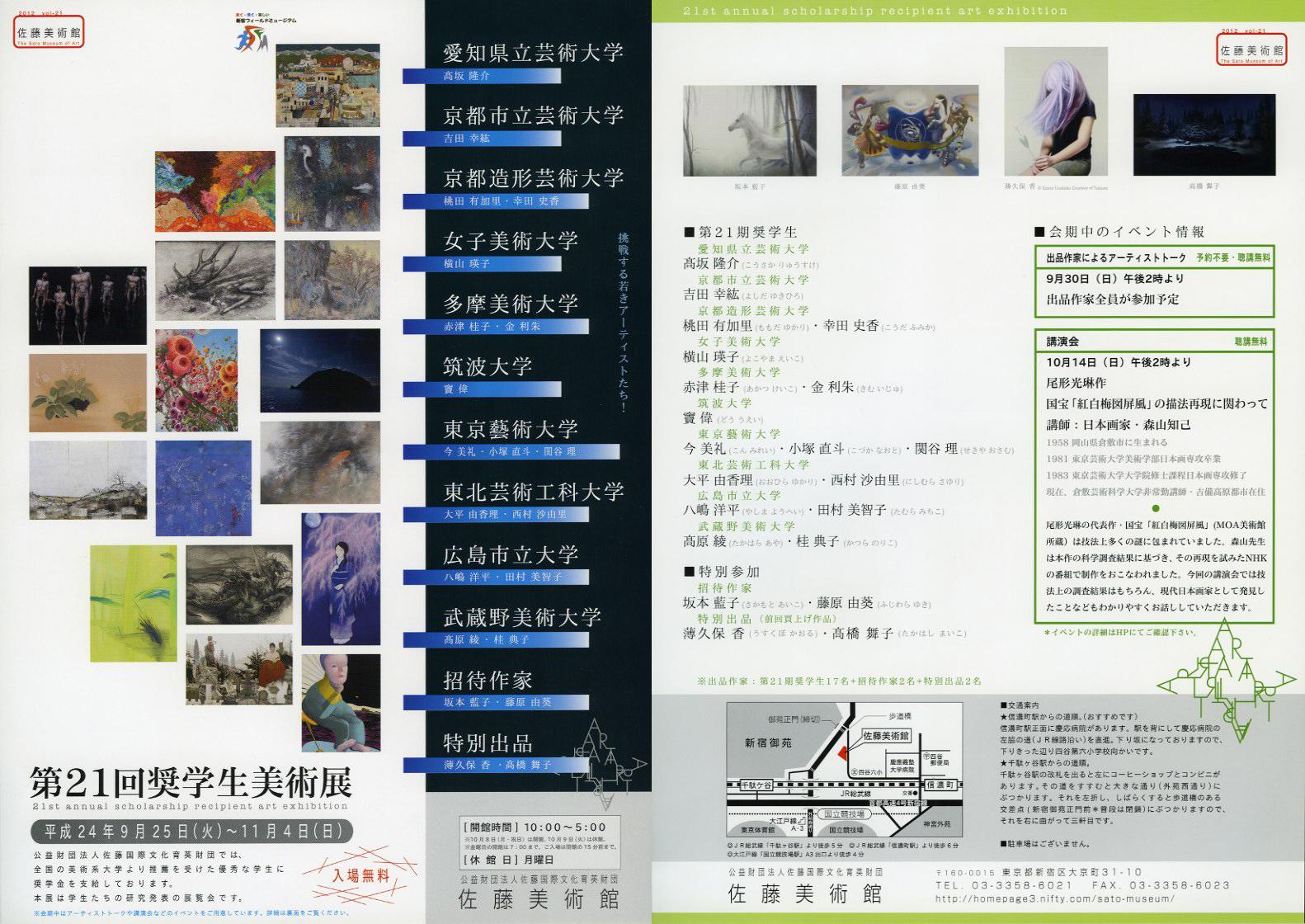 syougaku21