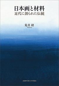 arai-books
