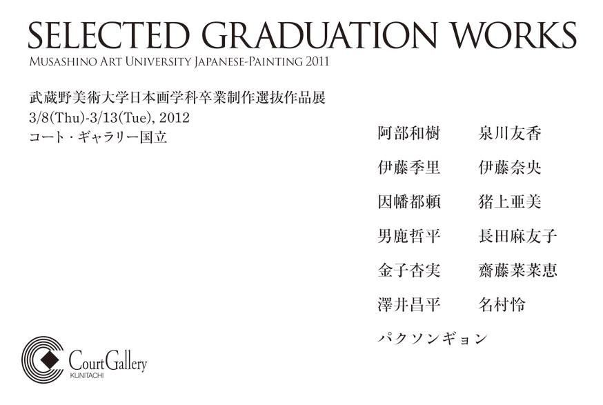 2010卒業制作選抜展