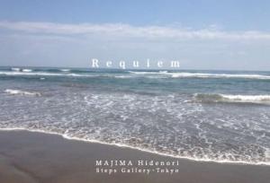 間島秀徳展 Requiem