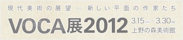 voca2012