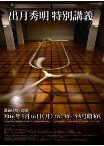 28-出月先生特別講義ポスター案-2