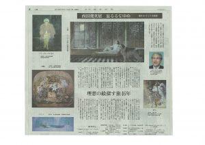 西田先生新聞2